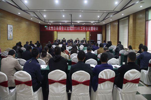 陕北生态桑综合试验站2019年工作会议在杨凌召开